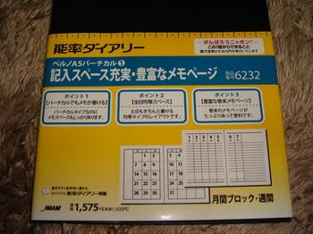 手帳2.JPG
